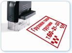 Изготовление рекламных штампов