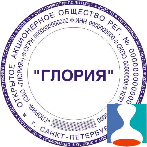 образец печати строительной организации