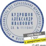 grm-r40-1-diy_ott