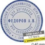 grm-r40-15-diy_ott