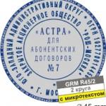 grm-r45-2-diy_ott