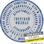 grm-r45-25-diy_ott