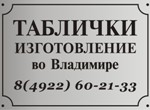 изготовление табличек во Владимире