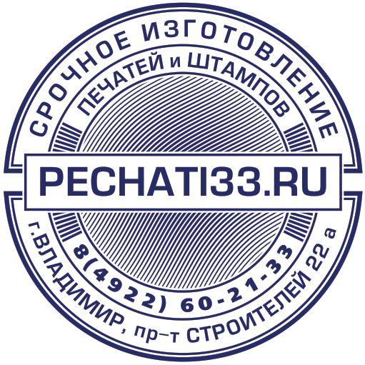 печати и штампы во Владимире