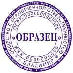 Образцы печати для организации