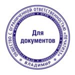 Образцы печатей для документов